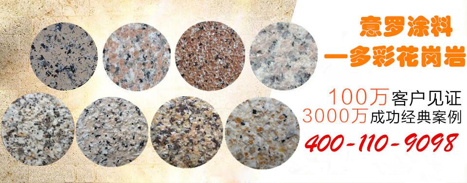 仿花岗岩涂料、意罗多彩花岗岩、外墙翻新多彩花岗岩