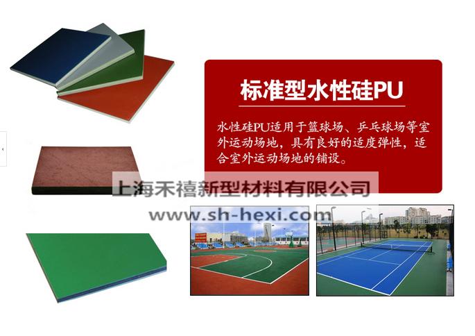 水性硅PU环保材料