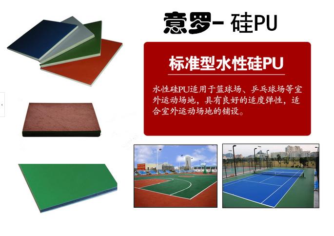 硅PU球場材料