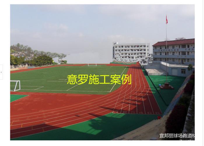 透气型塑胶跑道施工案例