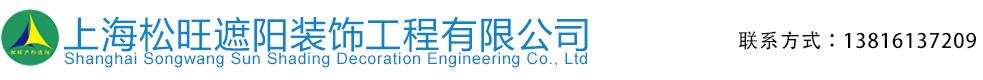 上海松旺遮阳装饰工程有限公司