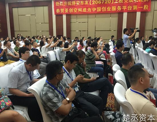 2015年山东省中小企业股权融资推介会隆重召开