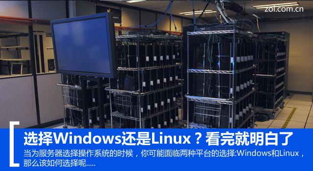 选择Windows还是Linux?看完就明白了