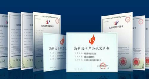 高新科技产品认证书