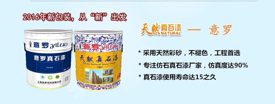 上海真石漆、仿石真石漆、真石漆厂家、外墙翻新真石漆