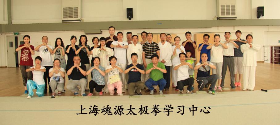 上海太极拳培训学习中心