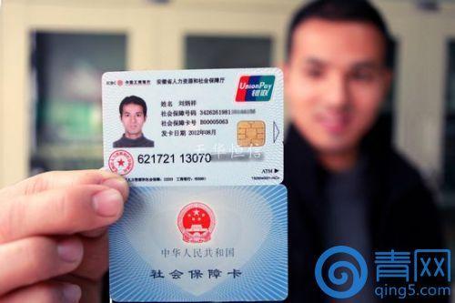 青岛拟用2年开通金融社保卡102项应用功能