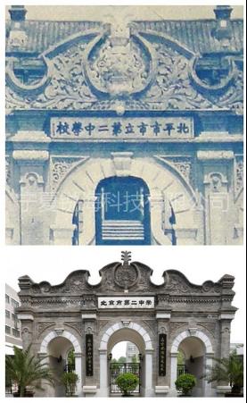 北京市第二中学 校门