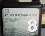 ZF 8速变速箱专用油