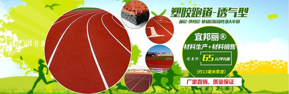 丙烯酸球场材料,硅PU球场材料,硅PU厂家,塑胶跑道材料,塑胶跑道价格