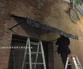 上海迪士尼小镇固定蓬工程