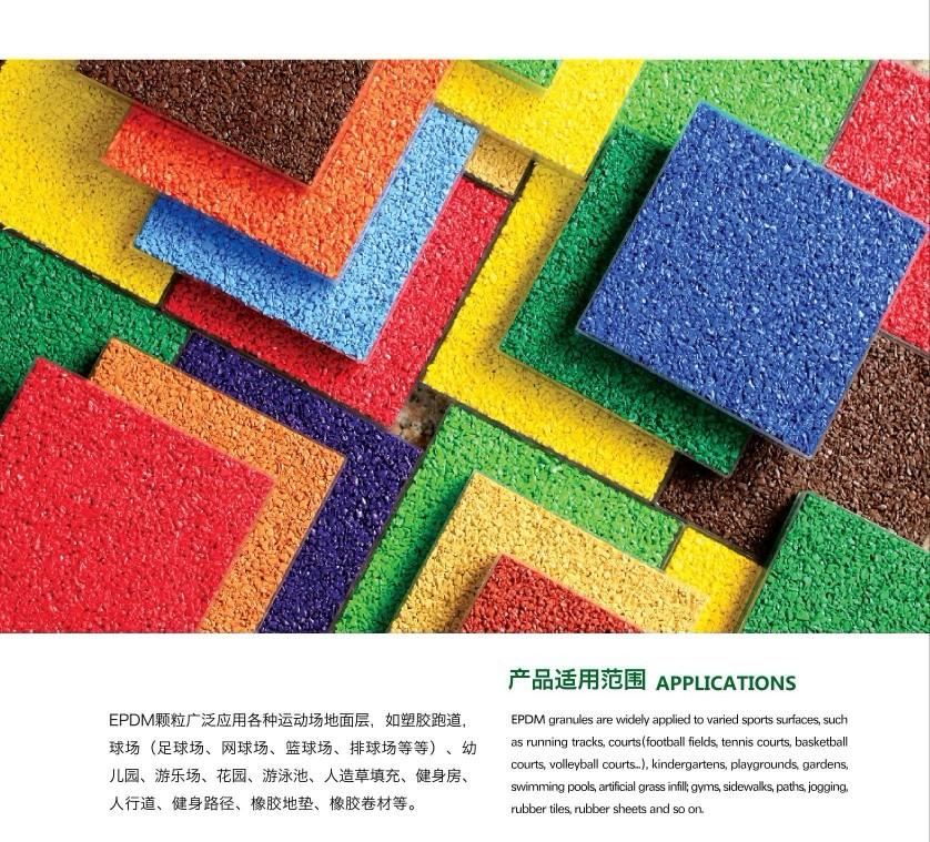 EPDM塑胶颗粒材料