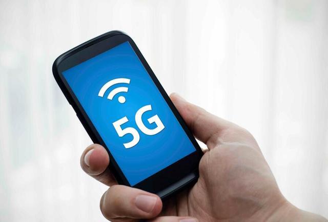 工信部称5G将于2020年商用 专家建言资费要降低10倍