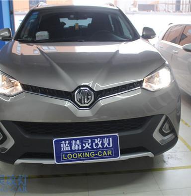 上海氙气灯蓝精灵改装双光透镜名爵锐腾改装汽车车灯闵行大灯升级