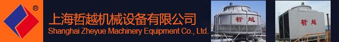 冷却塔,上海冷却塔,圆形冷却塔,方形冷却塔,凉水塔,工业冷却塔