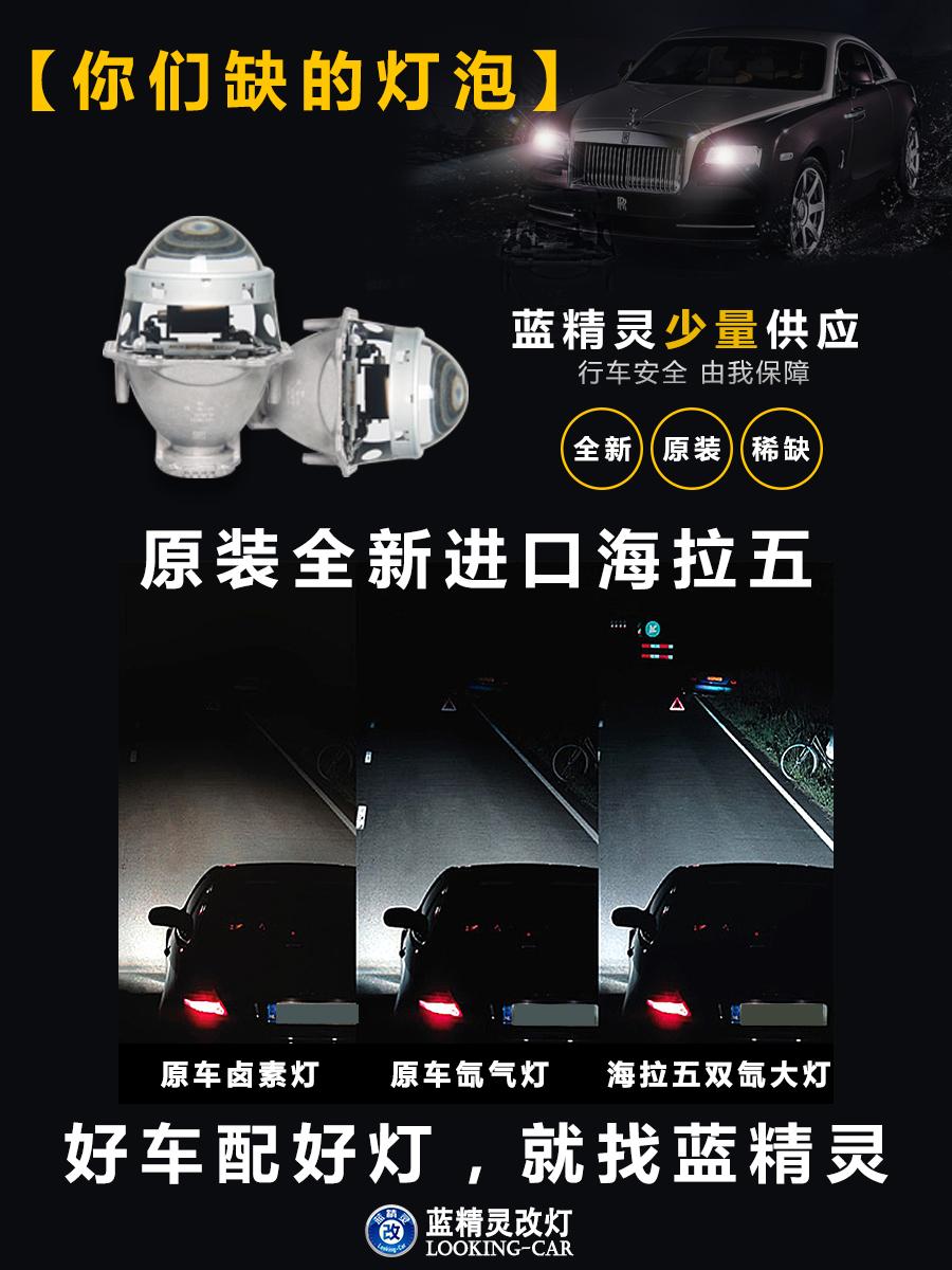 全新原装海拉五透镜