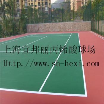 上海宜邦丽丙烯酸球场