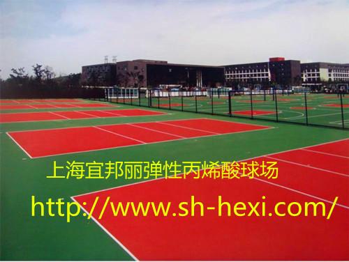 上海宜邦丽弹性丙烯酸球场