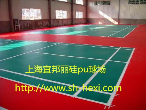 上海宜邦丽硅PU球场