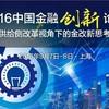9月7-8日 上海 | 2016中国金融创新论坛——供给侧改革视角下的金改新思考