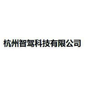 Hangzhou wisdom Drive Technology Co., Ltd.