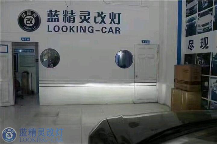 上海闵行改装大灯
