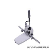HX-D3002打孔机