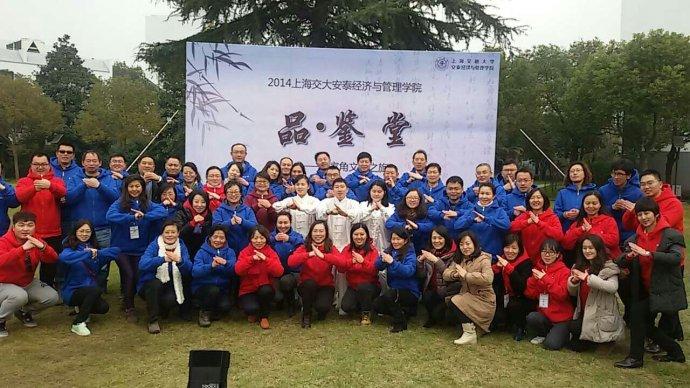 【魂源新闻】:上海魂源太极拳中心应邀为上海交通大学MBA年会教授太极拳健身课程