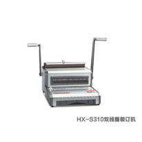 HX-S310双线圈装订机