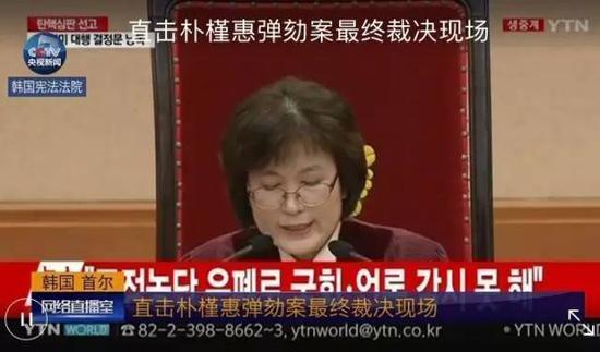 被中止行驶总统职权93天后,这个竞选时宣称嫁给韩国的女人,终究还是没能逃脱黯然下台的命运。