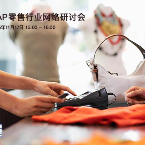 SAP零售行业网络研讨会
