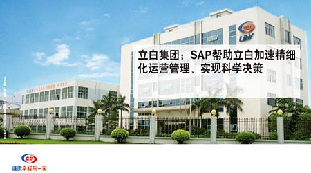 消费品行业ERP系统, 立白集团sap, sap成功客户, SAP消费行业解决方案