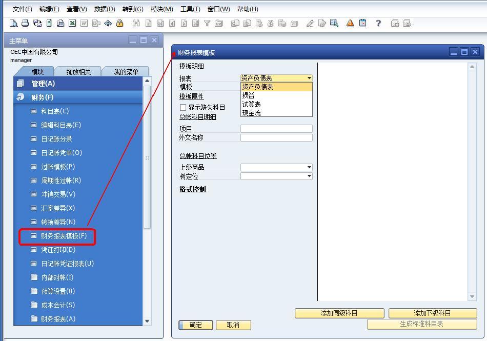 SAP系统