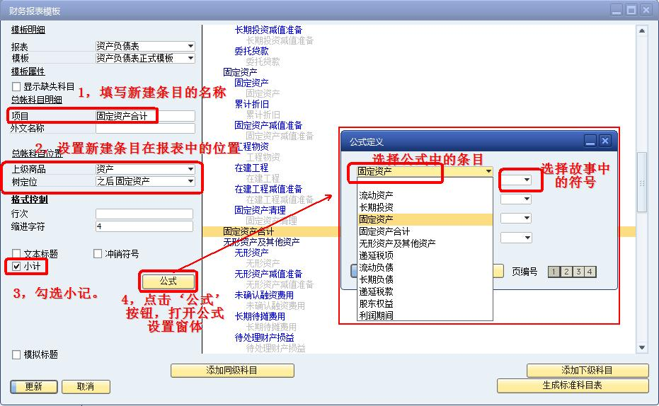 SAP财务报表模板