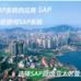 山东ERP公司 青岛SAP代理商和SAP实施商首选青岛达策