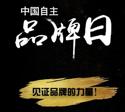 中国首个品牌日
