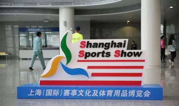 2017上海体博会