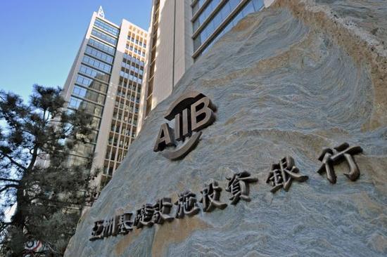 资料图片:2016年1月17日,坐落于北京金融街的亚洲基础设施投资银行总部大楼投入使用。新华社记者李鑫摄