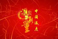 【政能量】中国温度