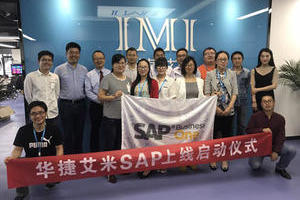 高科技行业ERP系统 南京华捷艾米软件公司SAP Business One成功实施