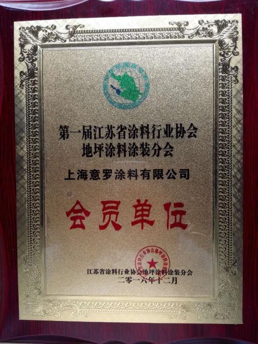 江苏地坪行业协会会员单位