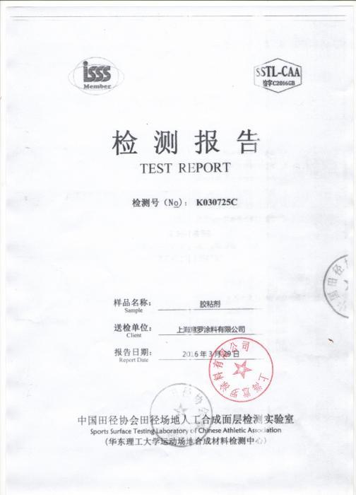 胶粘剂检测报告国标