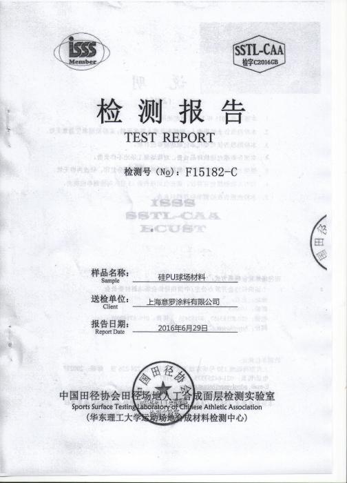 硅PU球场材料检测报告(国标)