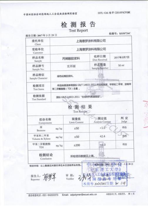 丙烯酸球场材料国标检测报告