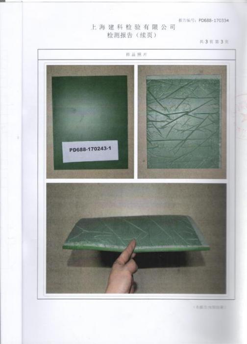 无溶剂水性硅PU符合上海团标