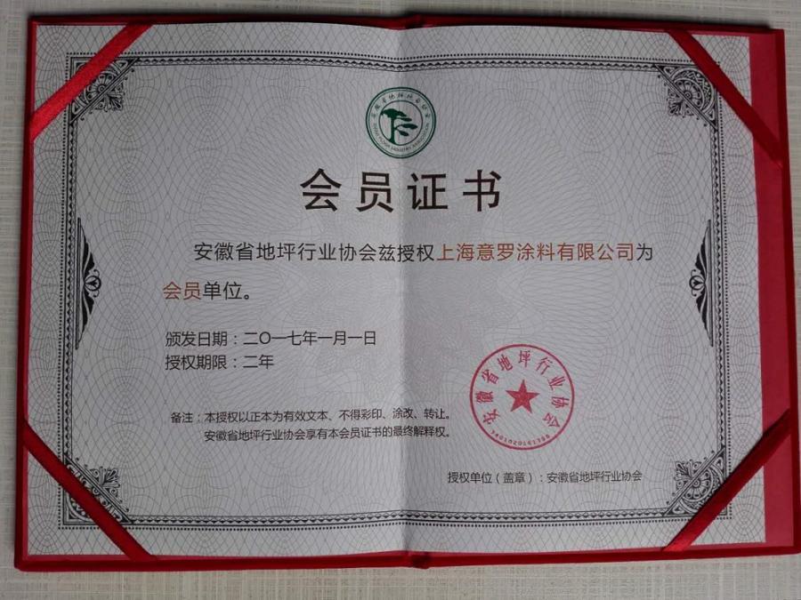 安徽省地坪行业协会会员单位