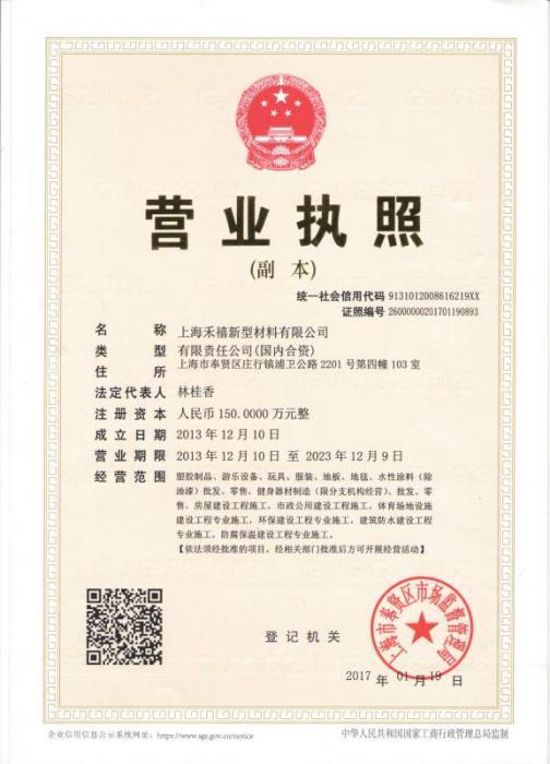 营业执照(上海禾禧新型材料有限公司)