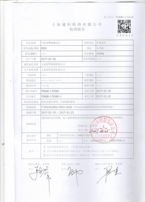 上海团标环保型聚氨酯胶水检测报告
