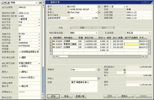 SAP外贸系统