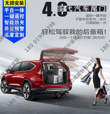 雷克萨斯RX270升级电尾门安装说明  上海蓝精灵改灯